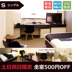 【土日祝日限定】全室500円OFF!〜12時迄ご滞在〜【全館Wi-Fi完備/朝食・駐車場無料】