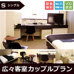 【カップルプラン】広い客室でゆっくりご滞在【全館Wi-Fi完備/朝食・駐車場無料】