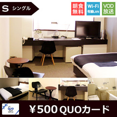 【Q500】QUO(クオ)カード500円分付きプラン【全館Wi-Fi完備/朝食付・駐車場無料】