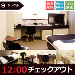 【レイトチェックアウトプラン】お昼12時までご滞在可能【全館Wi-Fi完備/朝食・駐車場無料】