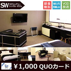 【Q1000】QUO(クオ)カード1000円分付きプラン【全館Wi-Fi完備/朝食・駐車場無料】