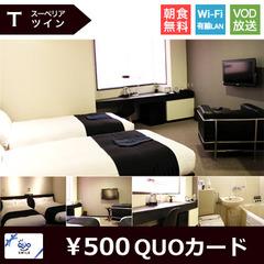 【Q500】QUO(クオ)カード500円分付きプラン【全館Wi-Fi完備/朝食・駐車場無料】