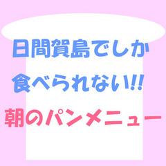 【1日3組限定】気軽に離島ステイ★選べる朝食@4,420円〜