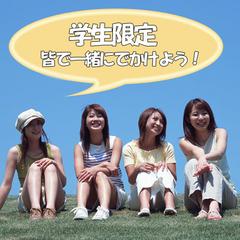【グループ歓迎】学生旅行や仲良しグループで離島へ行こう★@7,800円!