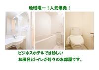 【お風呂でゆったりプラン☆シングルL禁煙】ミネラルウォーター付◆1日の疲れを癒すバス・トイレ独立型♪