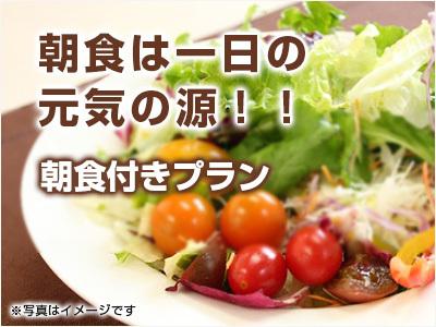 スタンダードプラン〜朝食付き〜