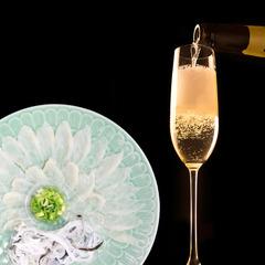 -白の贅沢-白シャンパンとふぐ刺しを追加した特別なひととき