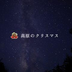 【星降る高原のクリスマス】ワイン&ケーキ付きプラン