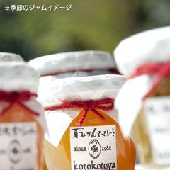 【湯布院セレクション】お土産付きプラン◆ジャム工房kotokotoya