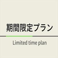 【期間限定】タイムセール☆朝食無料・駐車場有・無料Wi−Fi