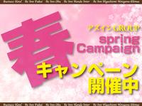 アズインGROUP春のキャンペーンプラン