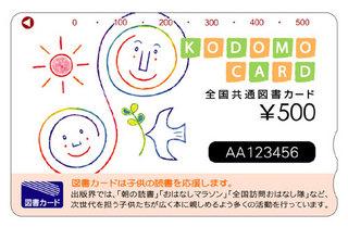 読書をしよう☆!!図書カード《500円分》付きプラン