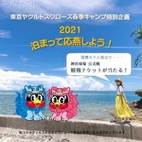 東京ヤクルトスワローズ春季キャンプ特別企画「泊まって応燕しよう!2021」【朝食付】