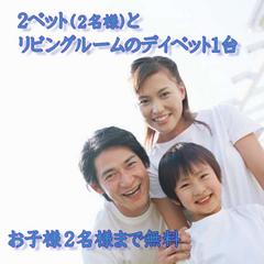 【ファミリー】大人限定2名!子供無料2名まで!期間限定ファミリーセッティングスイートルームをお得に