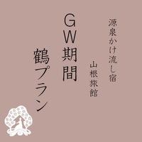 【GW】『天然活アワビ』『のどぐろ』『松永牛』が味わえる◆GW期間限定・鶴プラン◆(2食付き)