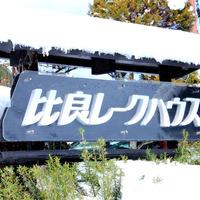 【びわ湖バレイまで車で8分!朽木スキー場まで40分!】ひと冬の思い出をぜひ比良レークハウスで!