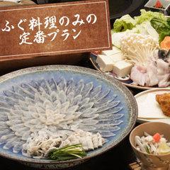 日間賀島の冬の味覚★ふぐ★スタンダードコース