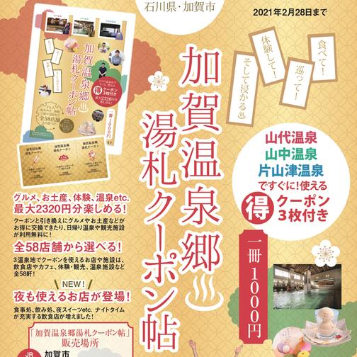 【加賀温泉郷湯札クーポン付】加賀巡りには山代温泉・葉渡莉へ♪ 貸切露天風呂1回無料