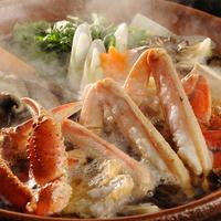 【かに会席】かに本来の素材の味を大切にしたスタンダード蟹会席「和(なごみ)会席」