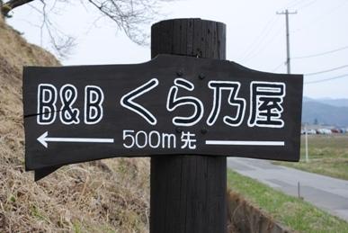 B&B くら乃屋 image