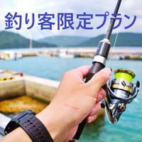 【釣り客限定】おまかせお弁当付プラン