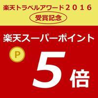 【楽天スーパーSALE】最大5%OFF【アワード2016記念】一泊二食/ポイント5倍★6月25日迄