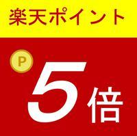【楽天限定】【ポイント5倍】◆一泊二食◆ ポイントが貯まる!