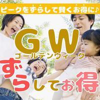 【GWずらしてお得】◆一泊二食付◆湯巡りチケット付で美肌の湯を満喫