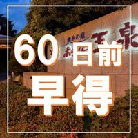☆60日前早期予約☆◆早得60◆1泊2食 1,000円割引!