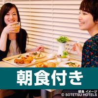 【春夏旅セール】広島県の魅力を新発見♪春旅&夏旅宿泊プラン〈朝食付き〉