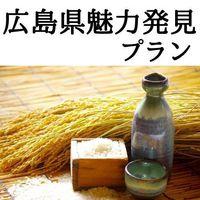 広島県の魅力を発見!! 日本酒付き宿泊プラン〈食事なし〉