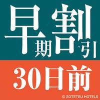 【30日前の予約でお得にステイ♪】さき楽30<食事なし>