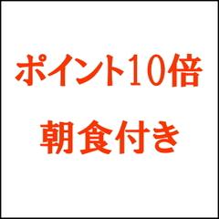 【楽天ポイント10倍×朝食付き】 珈琲&焼き立てパンが好評★