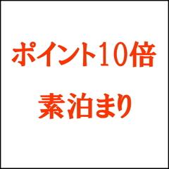 【楽天ポイント10倍×素泊り】 持ち込みOK!お手軽素泊まりプラン☆無線LAN完備
