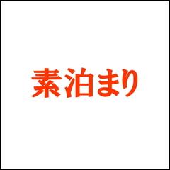 【素泊り】 持ち込みOK!お手軽素泊まりプラン☆無線LAN完備