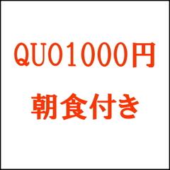 【QUOカード1000円分×朝食付き】 珈琲&焼き立てパンが好評★
