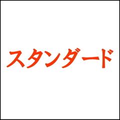 【スタンダード】 夕朝食付き☆鴨川の新鮮な魚介を使った料理を存分に楽しむコース♪