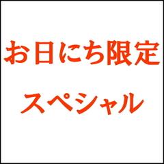 【スペシャルプライス】 夕朝食付★お日にち限定★9300円〜の大特価プラン!!