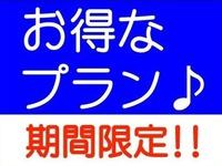 東京へお越しのお客様へお得なチケットプラン♪池袋駅西口より徒歩4分♪