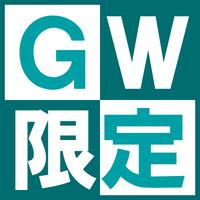 【GW期間限定】「13時IN〜13時OUT」のんびり24時間ステイ♪♪池袋駅西口より徒歩4分!