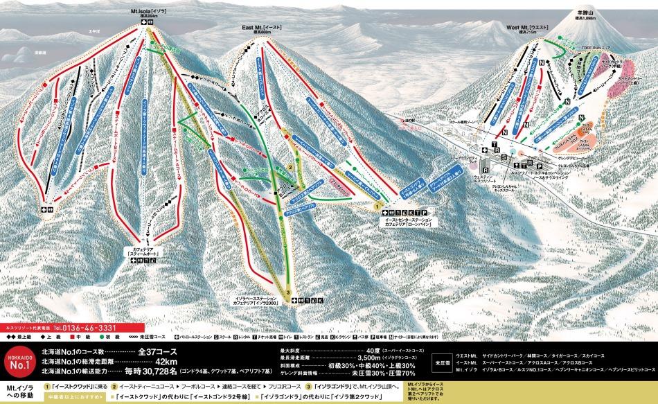 ルスツリゾートスキー場ゲレンデマップ