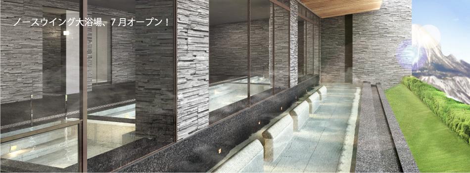 ホテルノース大浴場