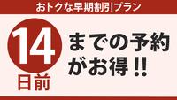 早期予約14【冬の絶景】タワー館スペシャル☆雪景色を堪能(2食付き)