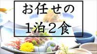 ◆お任せ和室・2食付◆やっぱりはぎ温泉☆露天風呂は萩湾一望の特等席