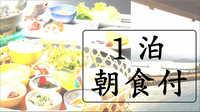 ◆お任せ和室・朝食付◆やっぱりはぎ温泉☆露天風呂は萩湾一望の特等席