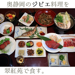 ジビエ料理プラン「ここでしか食べられない!」オクシズのイノシシ、シカ、山鳥、川魚に舌鼓♪