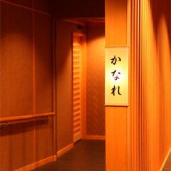 【新OPEN】源泉掛け流し内風呂付客室『Tonerico』《北欧と和が調和した新しい旅館のカタチ》