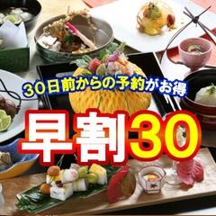 【早割30で3000円お得】《朝ごはん日本一の宿》半露天付スイート『碌間』基本プラン【さき楽】
