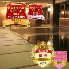 【スーパーバーゲン】最大30%OFF★日本一の朝ごはん受賞♪最高峰スイート『碌間』の基本プラン