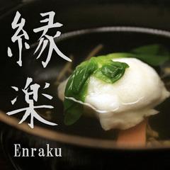 【5室限定】お得に季節のお料理を愉しむ「縁楽膳」